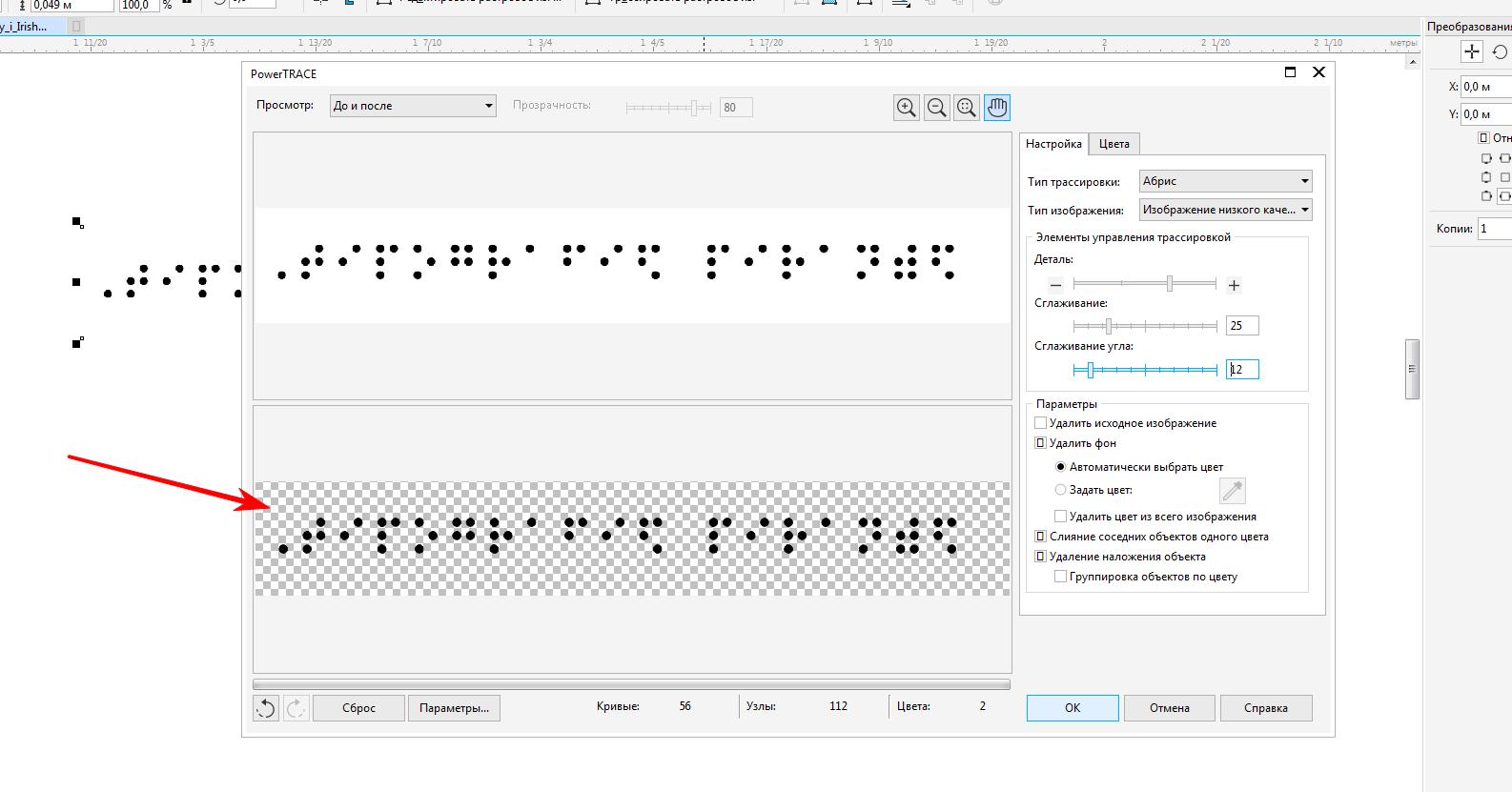 Как сделать векторную графику фото 837