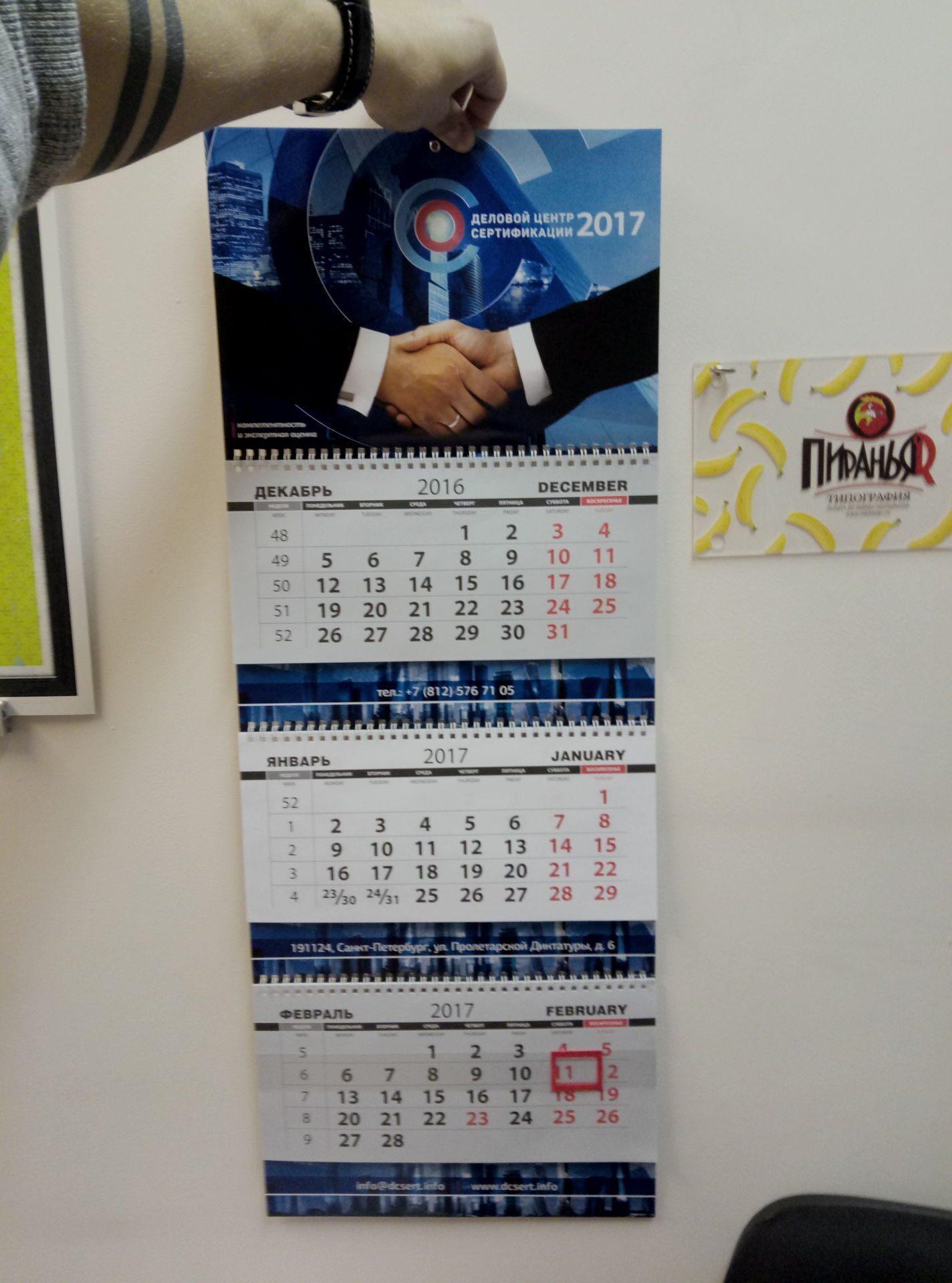небольшой калуга фото календарь печать становилась своей, легко